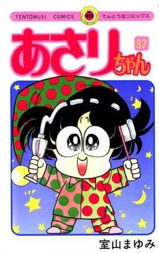 あさりちゃん(37) (てんとう虫コミックス)