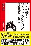 「その後のリストラなう!: 割増退職金危機一髪」瀬尾 健