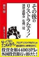 その後のリストラなう!: 割増退職金危機一髪 (出版人ライブラリ)
