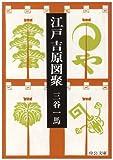 江戸吉原図聚 (中公文庫) 画像