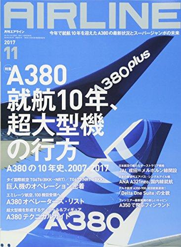 AIRLINE (エアライン) 2017年11月号