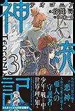 神統記(テオゴニア)【電子版特典付】3 (PASH! ブックス)