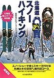 北海道スノーハイキング 画像