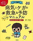 0-5歳児 病気とケガの救急&予防カンペキマニュアル: 最新版