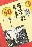 現代中国を知るための40章【第4版】 (エリア・スタディーズ)
