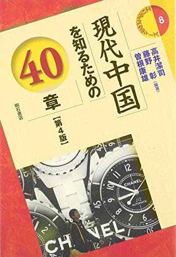 現代中国を知るための40章【第4版】 (エリア・スタディーズ)の詳細を見る
