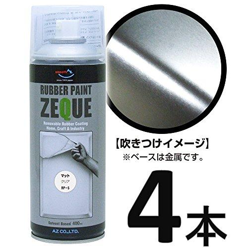 AZ(エーゼット) ラバーペイント ZEQUE 油性 RP-5 マットクリア 400ml(RP050)×4本 SE313