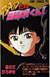 BADだねヨシオくん! 3 (ジャンプコミックス)
