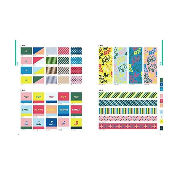 かわいい色の本 デザインと言葉の配色ブックの紹介画像11