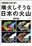 衛星画像で読み解く 噴火しそうな日本の火山