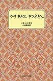 ウサギどんキツネどん―リーマスじいやのした話 (岩波少年文庫 (1003))