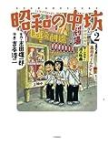 新装版 昭和の中坊(2) (漫画アクション)