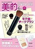 美的(BITEKI) 2017年 04 月号 [雑誌] 画像