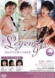 エー・エス・ジェイ/Legend Plus vol.3 葉山みどり・叶順子・小鳩美愛 [DVD]