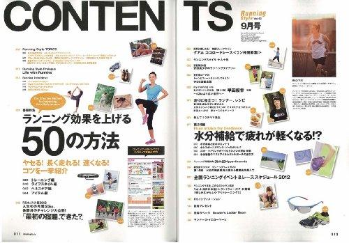 Running Style (ランニング・スタイル) 2012年 09月号 [雑誌]