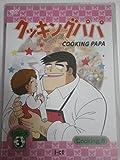 クッキングパパ 第3部 Vol.6 [DVD]