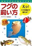 フグの飼い方―淡水フグから海水フグまで