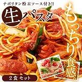 生パスタ スパゲティー120g×2食セット[ナポリタン粉末ソース2P付き] メール便でお届け【6~10営業日以内に出荷】