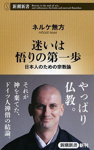 迷いは悟りの第一歩: 日本人のための宗教論 (新潮新書)の詳細を見る