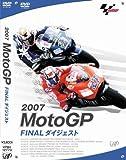 2007 MOTO GP FINALダイジェスト [DVD]