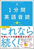 1分間英語音読CDブック