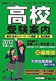 高校受験案内 2012年度入試用
