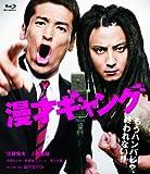 漫才ギャング スタンダード・エディション [Blu-ray]