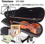 コスパ最高の音質 バイオリン Grazioso GV-1H 12点 入門セット