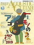 アコースティック・ギター・マガジン (ACOUSTIC GUITAR MAGAZINE) 2019 SUMMER ISSUE Vol.81 9月号 (CD付) [雑誌] 画像