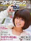 フォトテクニックデジタル 2011年 12月号 [雑誌] 画像