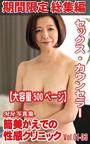 【期間限定 総集編】MM写真集 セックスカウンセラー 筒美かえでの性感クリニック thumbnail