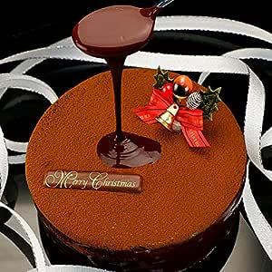 クリスマスケーキ 2018 チョコレートケーキ 禁断のウルトラ半熟ザッハトルテ5号サイズ ギフト プレゼント 予約