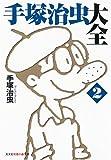手塚治虫大全〈2〉 (光文社知恵の森文庫)