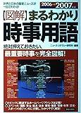図解 まるわかり時事用語〈2006‐2007年版〉世界と日本の最新ニュースが一目でわかる!