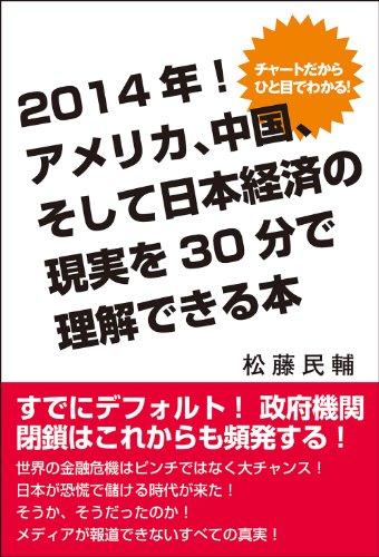 2014年!アメリカ、中国、そして日本経済の現実を30分で理解できる本 (チャートだからひと目でわかる!)