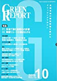 GREEN REPORT 2016 10 特集:各地で進む温暖化の影響/制服リユースの動き広がる
