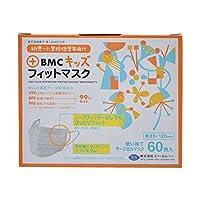【お徳用 3 セット】 BMC キッズフィットマスク(使い捨て不織布マスク) 60枚入×3セット