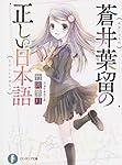 蒼井葉留の正しい日本語 (ファンタジア文庫)
