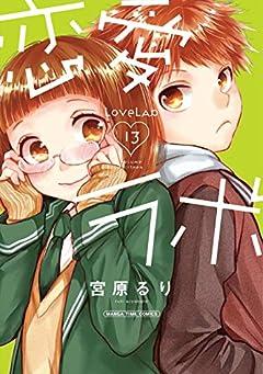 恋愛ラボの最新刊
