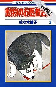 動物のお医者さん【期間限定無料版】 3 (花とゆめコミックス)