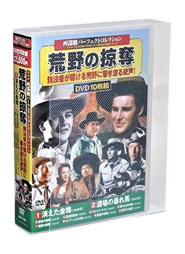 西部劇パーフェクトコレクション 荒野の掠奪 DVD10枚組 (ケース付)セット