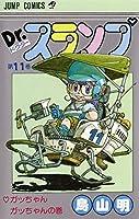 Dr.スランプ 11 (ジャンプコミックス)