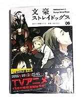 文豪ストレイドッグス 6巻 アニメイト限定セット 帯付き 映画化