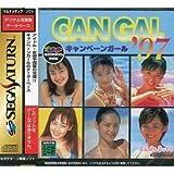 プラドルDISC 特別編 キャンペーンガール '97