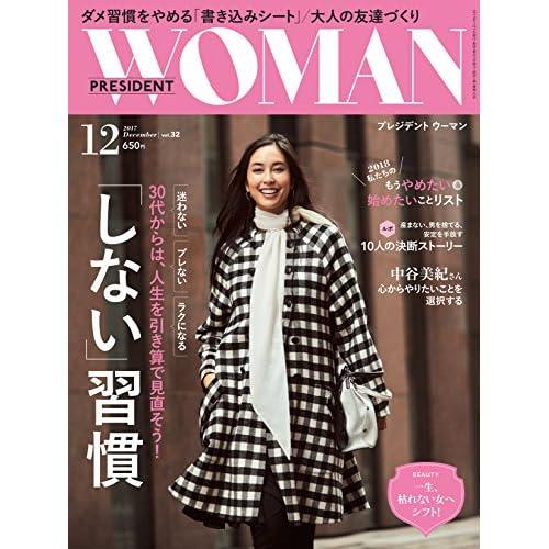 PRESIDENT WOMAN(プレジデント ウーマン)2017年12月号(「しない」習慣)