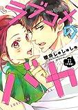 ラブコメのバカ 分冊版(11) (ARIAコミックス)