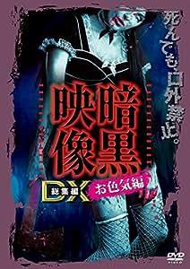 暗黒映像DX お色気編 [DVD]