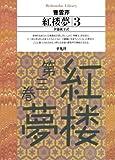 紅楼夢 3 (平凡社ライブラリー)
