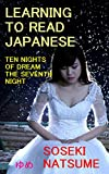 Ten Nights of Dream - The Seventh Night: Learning to Read Japanese: Elementary Reading
