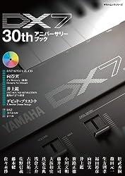 DX7 30thアニバーサリーブック (ヤマハムックシリーズ )